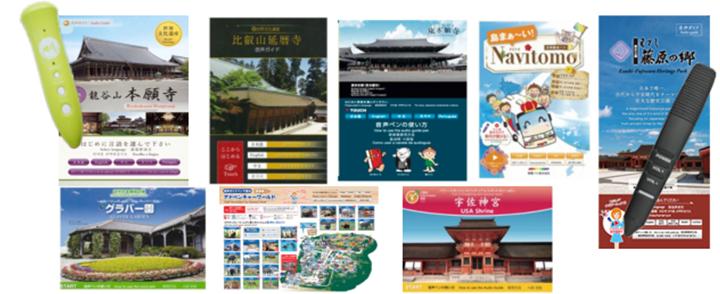 多言語で観光ガイド…インバウンド対応にイメージ