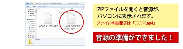 ZIPファイルを開くと、音源がパソコンに表示されます。