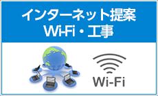 インターネット提案WiFi・工事