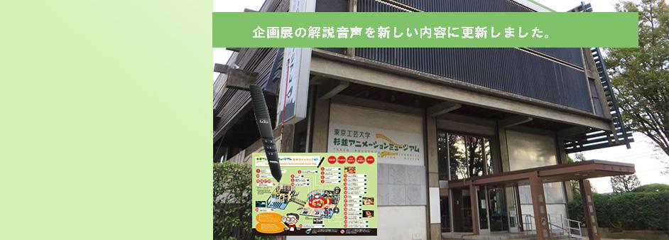 音声ペン導入情報:東京工芸大学 杉並アニメーションミュージアム様